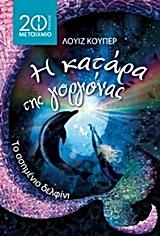 Η κατάρα της γοργόνας: Το ασημένιο δελφίνι