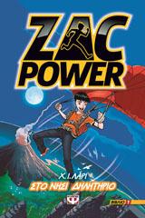 Zac Power 1 - Στο νησί δηλητήριο