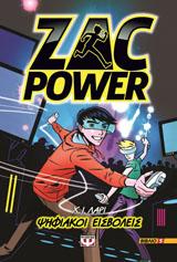 Zac Power 5 - Ψηφιακοί εισβολείς