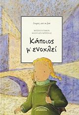 Κάποιος μ' ενοχλεί: Ιστορίες από τη ζωή: Τρυφερές ιστορίες που εξηγούν στα παιδιά μ..