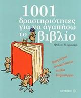 1001 δραστηριότητες για να αγαπήσω το βιβλίο: Διηγούμαι, ανακαλύπτω, παίζω, δημιουργ..